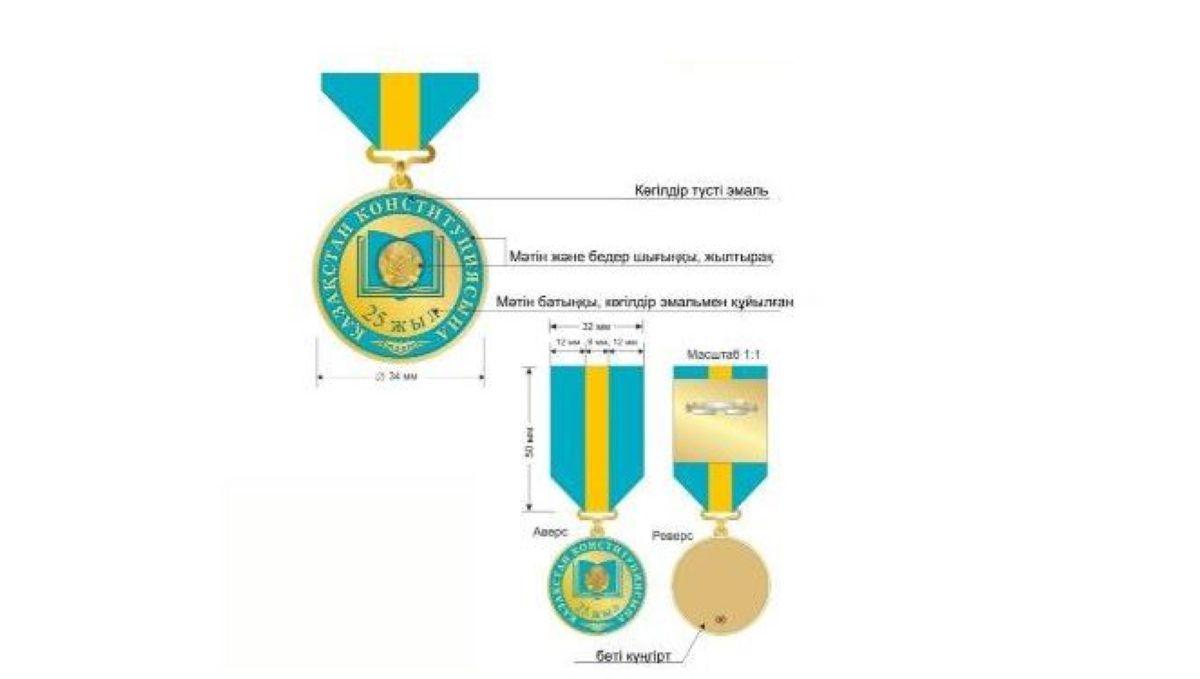 Жаңа медаль тағайындалды
