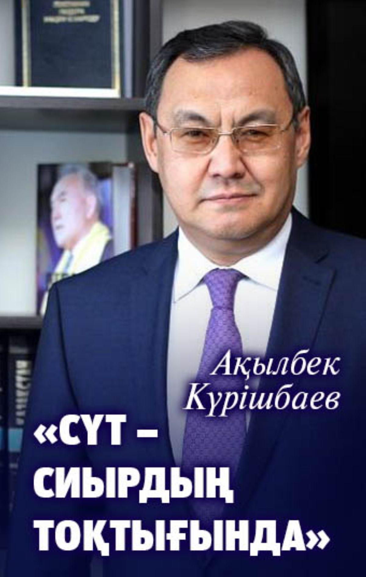 Ақылбек Күрішбаев
