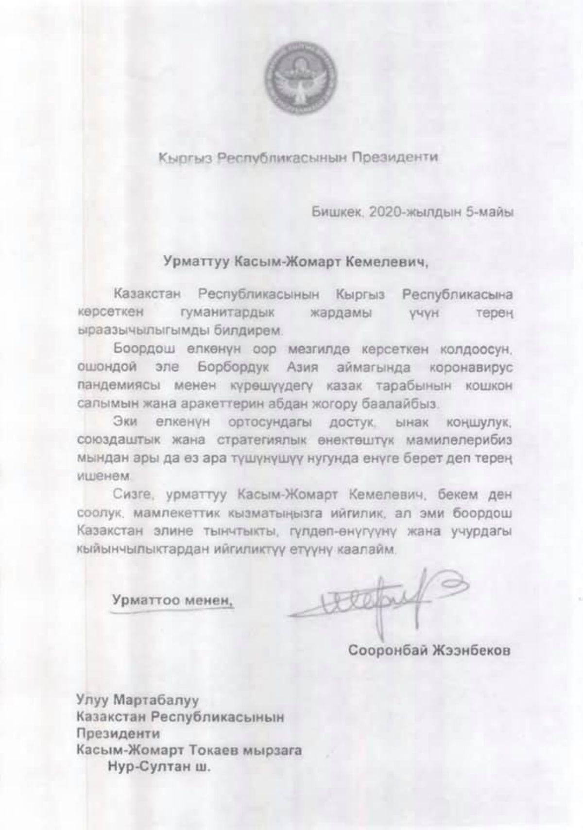 Сооронбай Жээнбеков қиындықта көмектескені үшін Қасым-Жомарт Тоқаевқа алғыс айтты