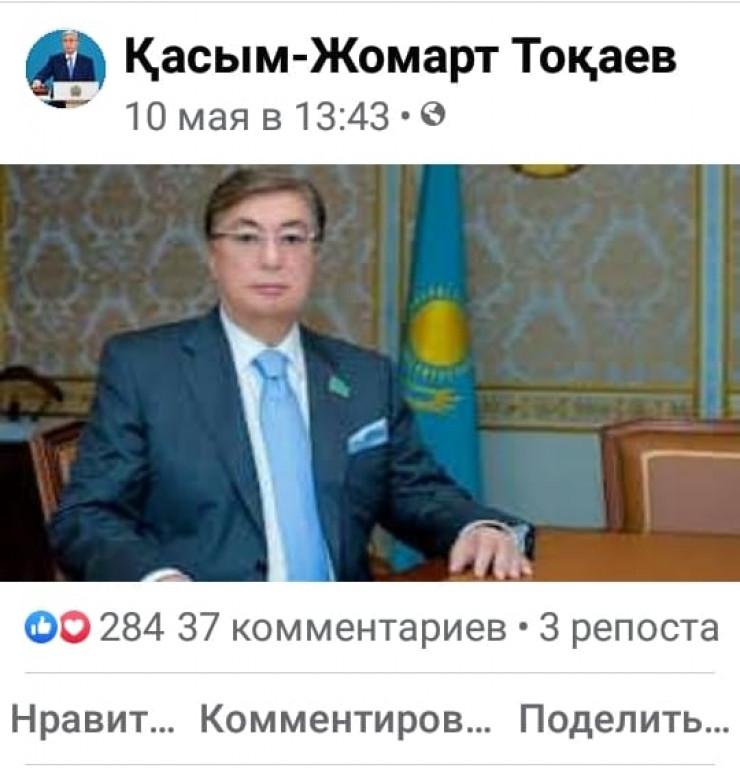 Берік Уәли, Facebook, жалған парақша, Қасым-Жомарт Тоқаев