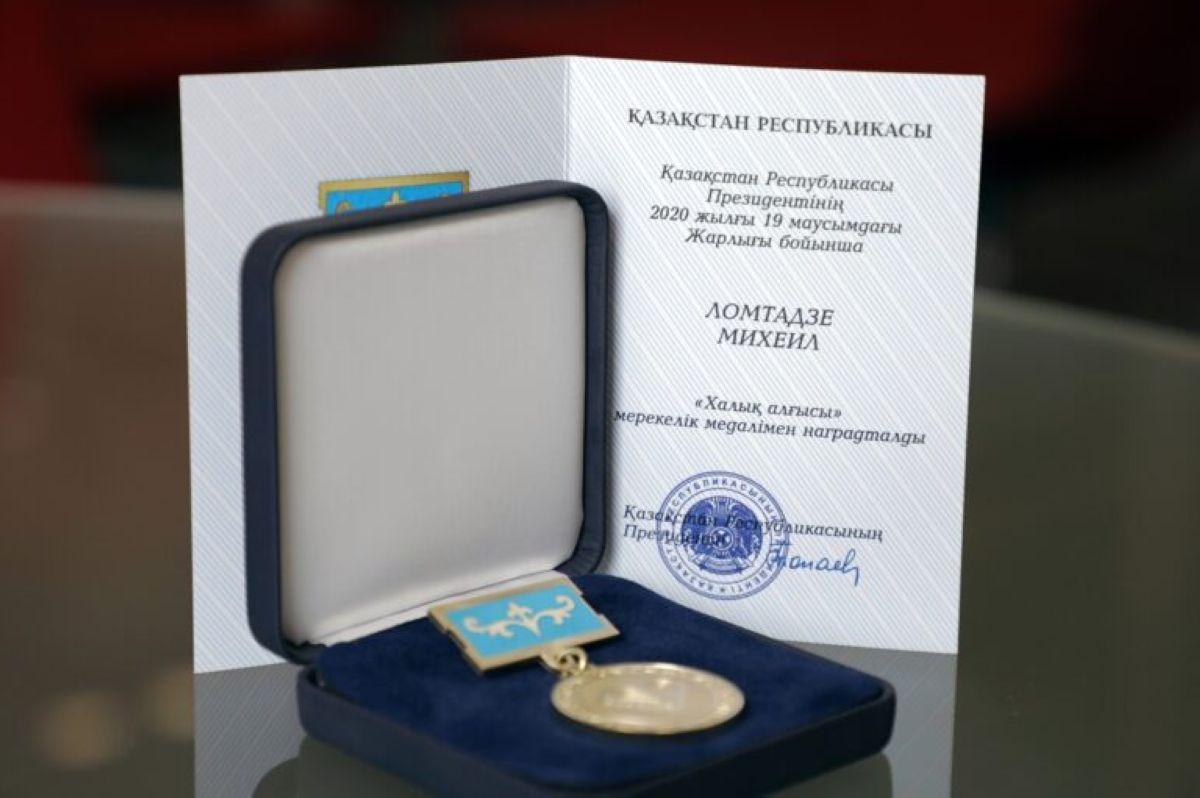 Михаил Ломтадзе «Халық алғысы» медалімен марапатталды
