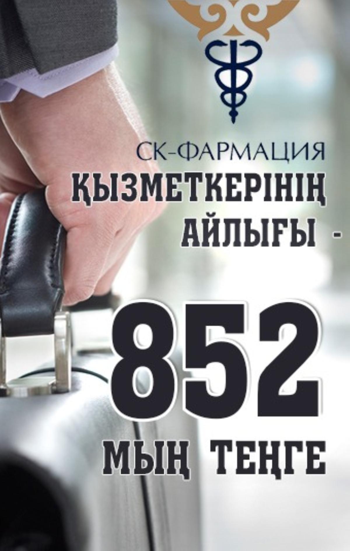 «СҚ-Фармация» қызметкерінің айлығы − 852 мың теңге