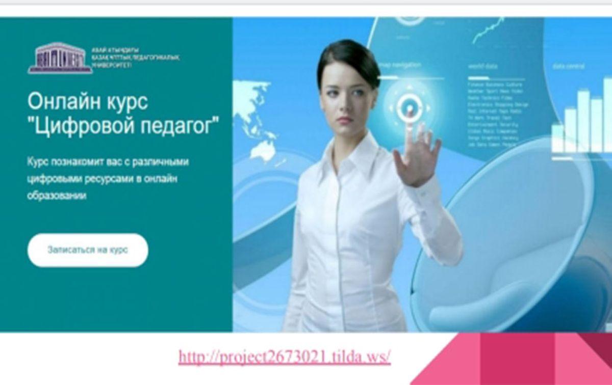ҚазҰПУ: жазғы онлайн-мектебінің ерекшелігі неде?