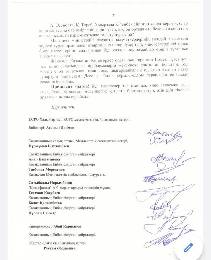 Бір топ киногер Қасым-Жомарт Тоқаевқа араша сұрап, хат жазды