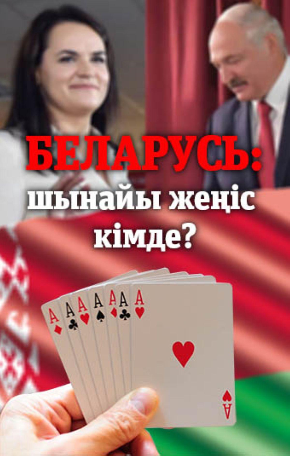 Беларусь баннер