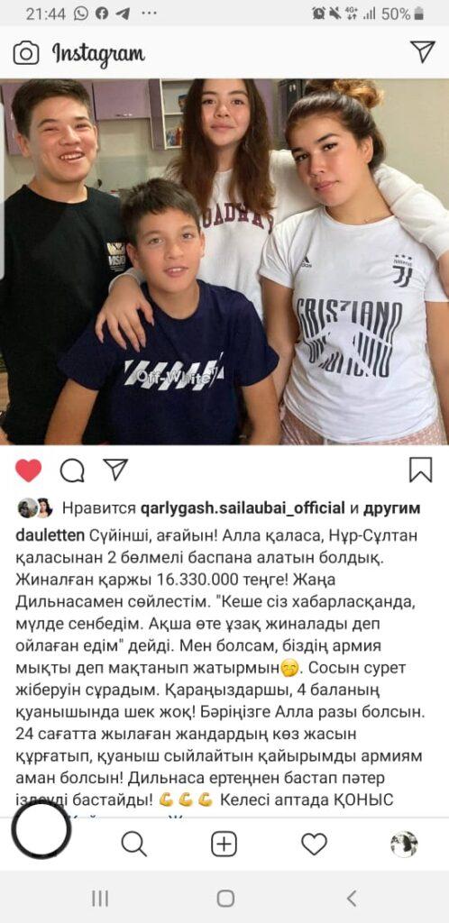 Дәулет Мұқаевтың оқырмандары ақша жинап, үй әперді