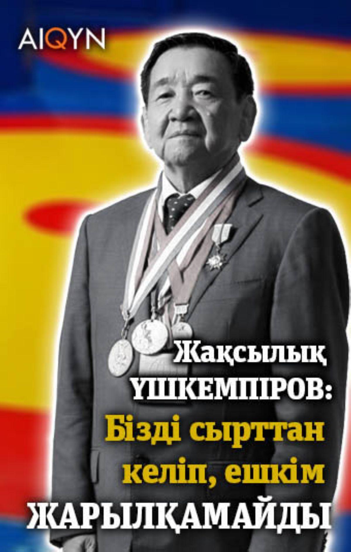 Жақсылық Үшкемпіров баннер