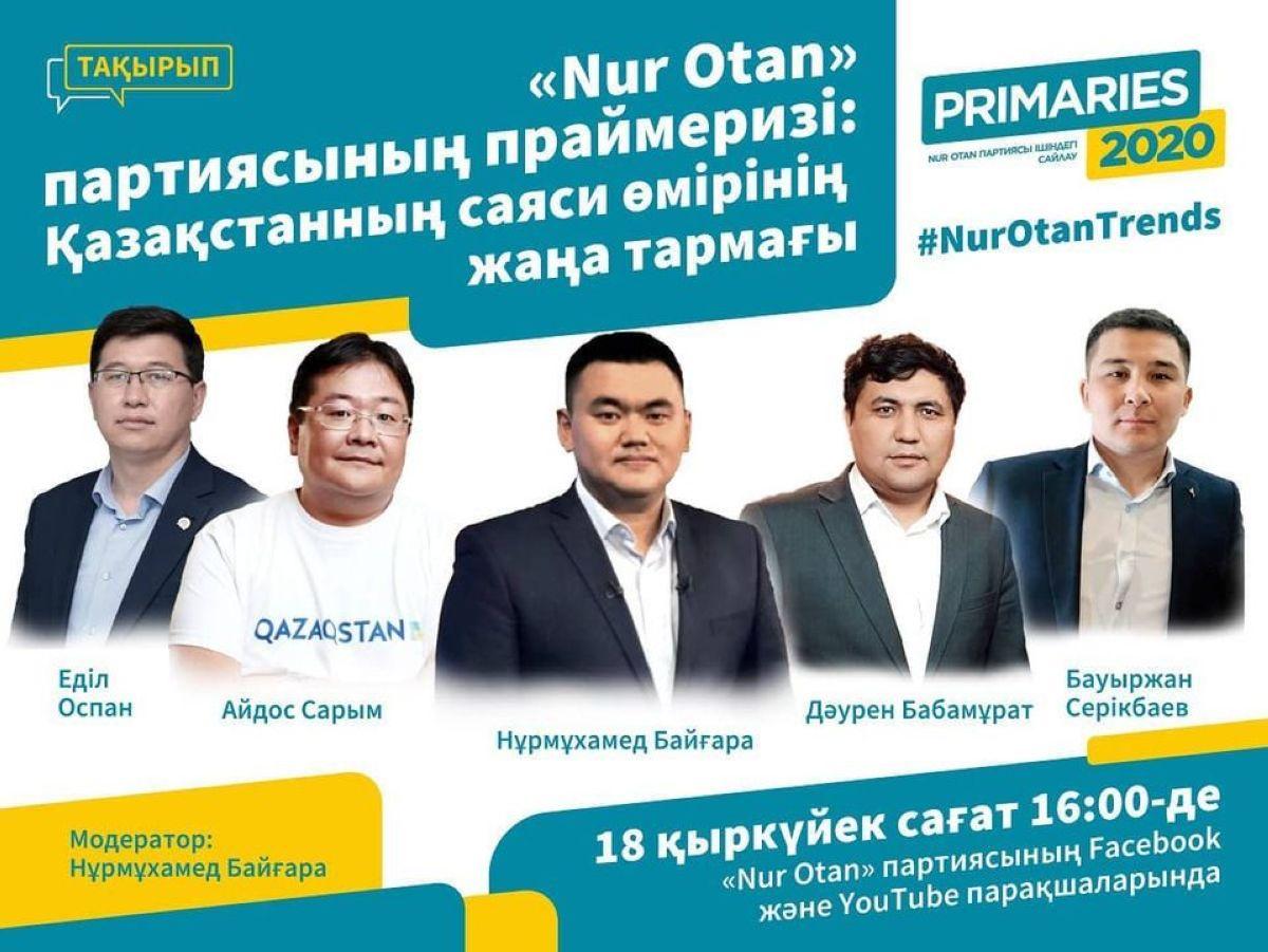 #NUROTANTRENDS: Партияның праймеризін талқылайды