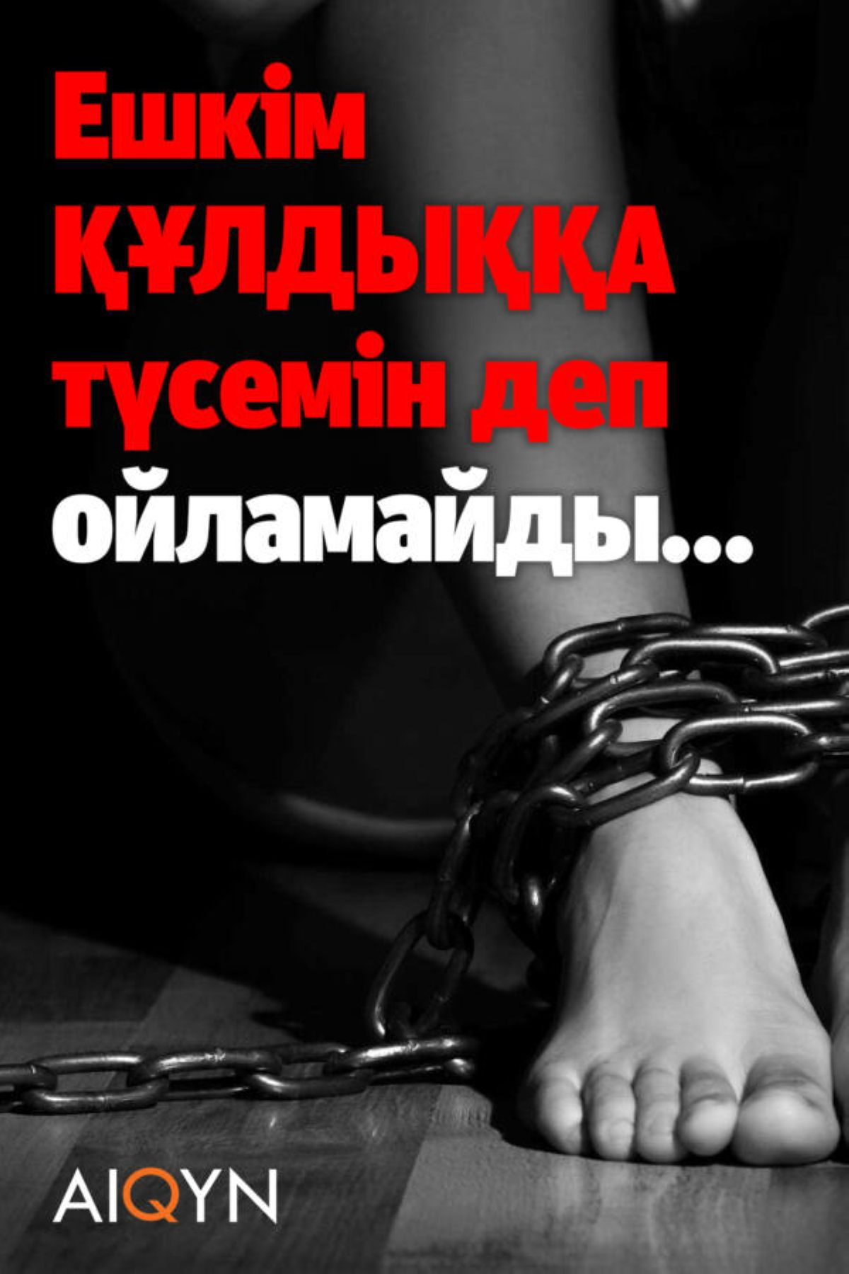 ©А.Ахметқазы