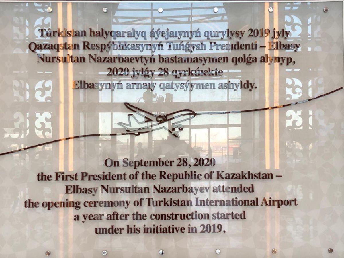 Назарбаев Түркістанда халықаралық әуежайдың ашылу салтанатына қатысты