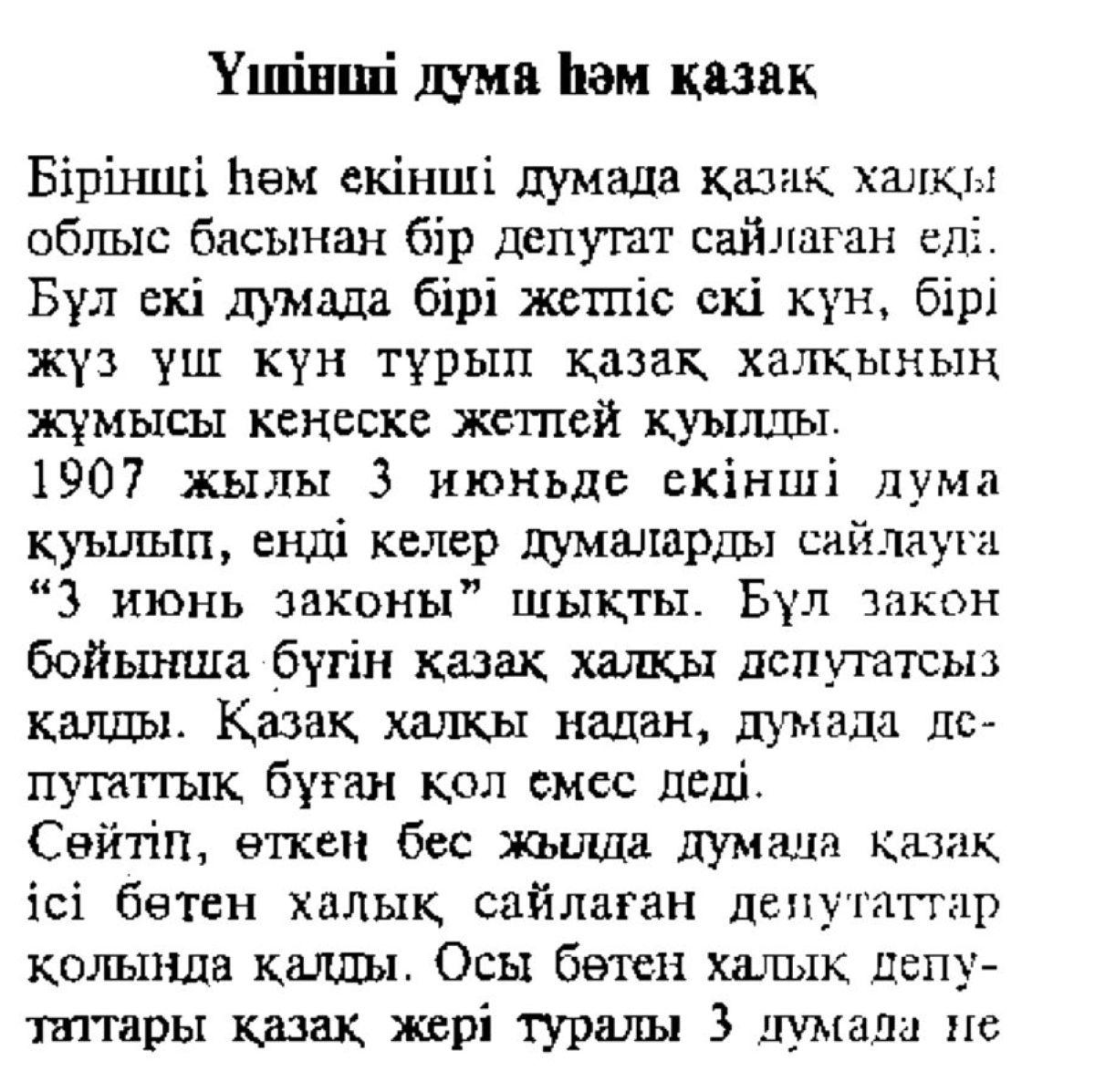 """""""Қазақ"""" газетінің сриншоты"""