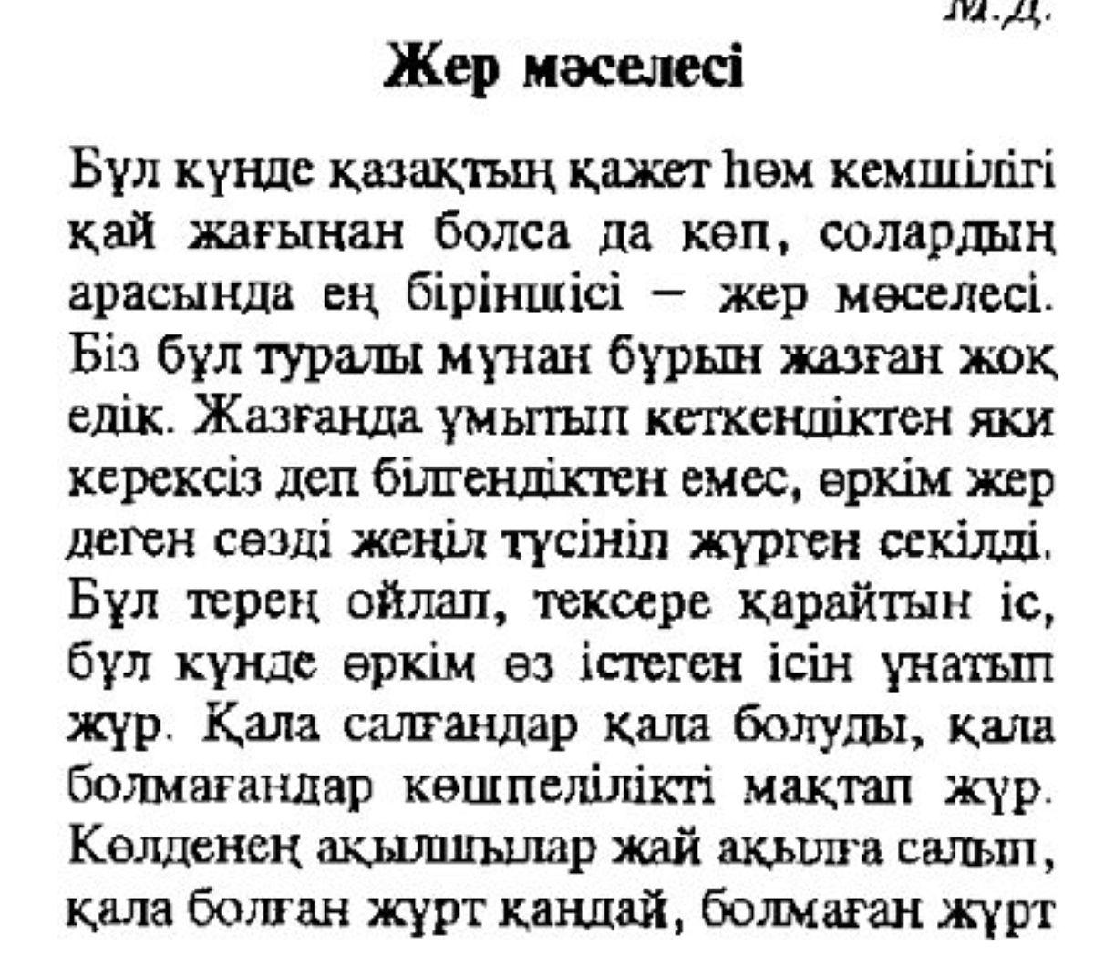 """Алаш қайраткерлері """"Қазақ"""" газетінде жер туралы қандай мәселе көтерді?"""