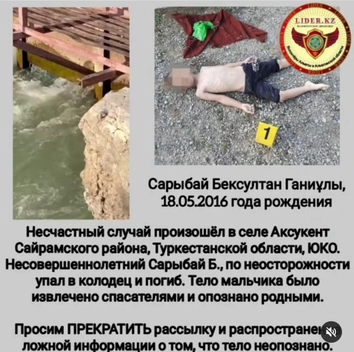 Түркістан облысында жоғалып кеткен 5 жасар бала өлі күйінде табылды 1